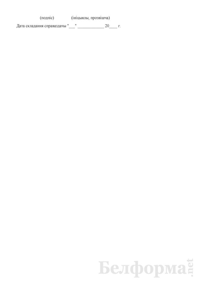 Звесткi аб рэпертуары дзяржаўных тэатраў (1 раз у год). Страница 3