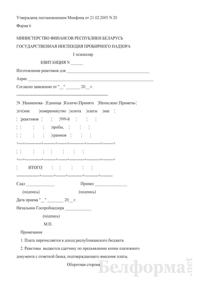 Квитанция на изготовление пробирных реактивов. Форма 6. Страница 1