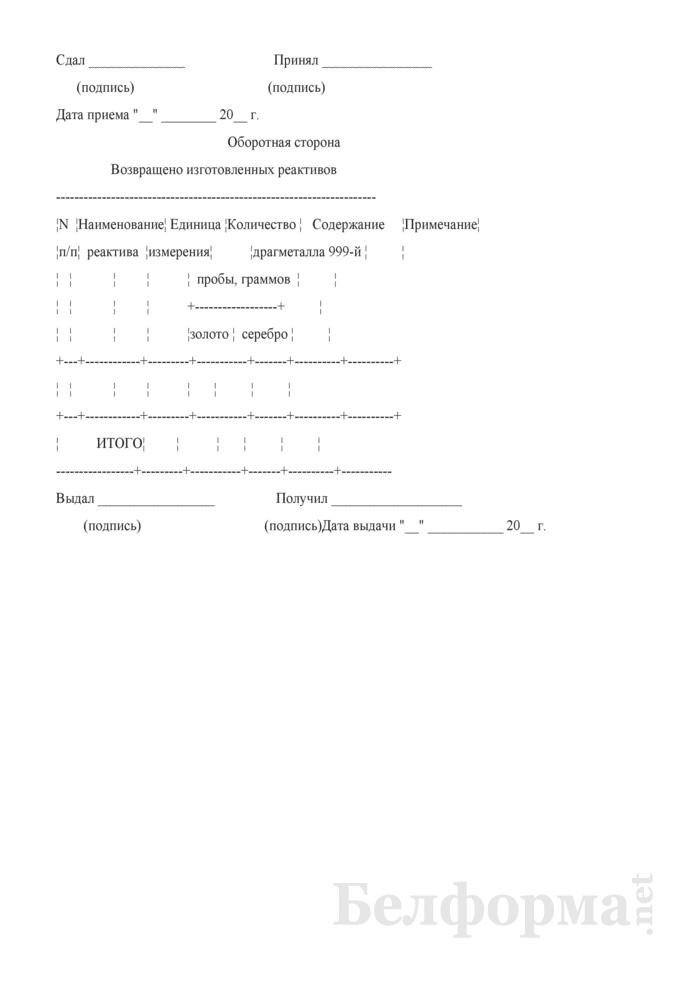 Квитанция на изготовление пробирных реактивов. Форма 6. Страница 3