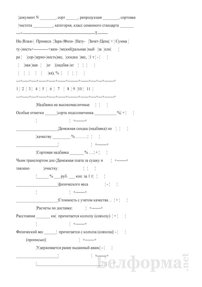Приемная квитанция на закупку (сдачу) зерновых и масличных культур и семян трав. Типовая междуведомственная форма № ПК-9. Страница 2
