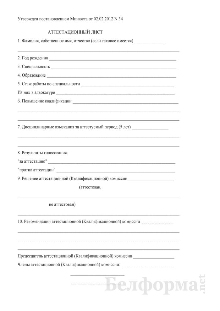 Аттестационный лист. Страница 1