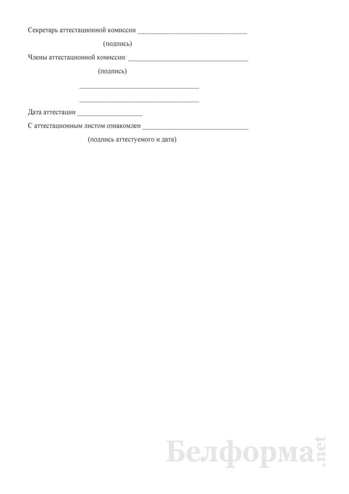 Аттестационный лист. Страница 2