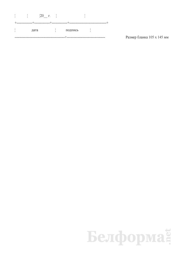 Адресный листок убытия. Форма 20. Страница 5