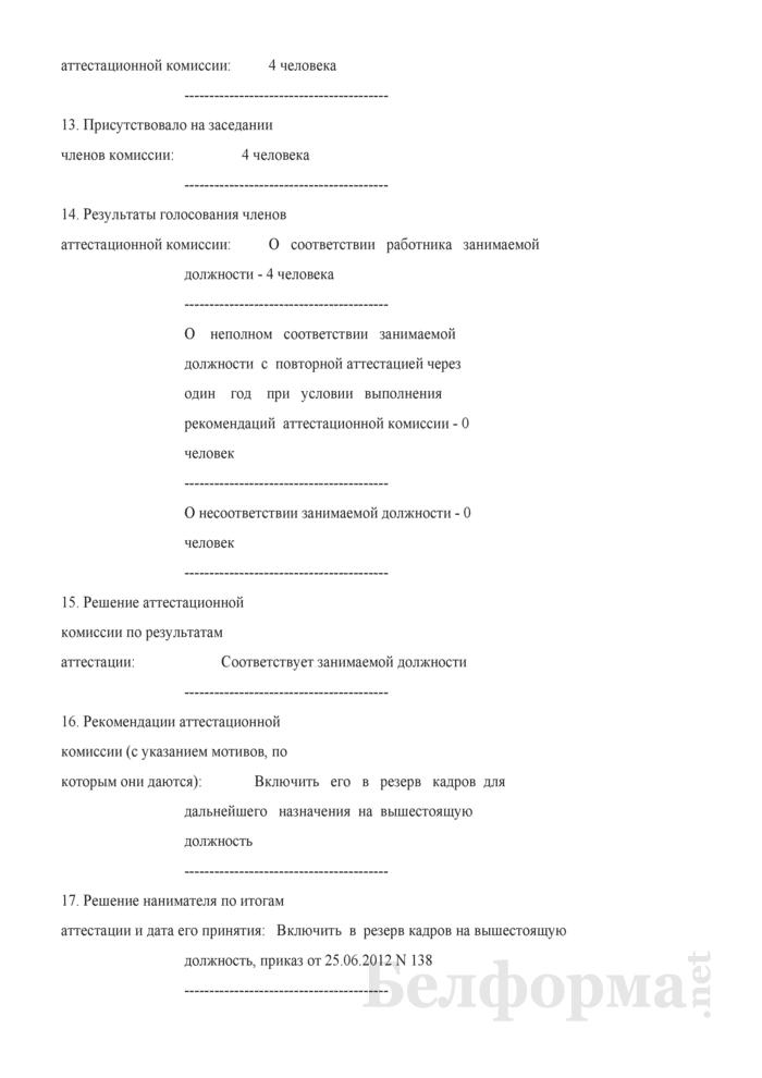 Аттестационный лист (Образец заполнения). Страница 2