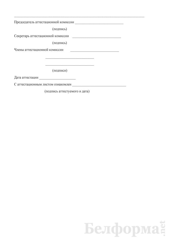 Аттестационный лист для аттестации тренеров национальных команд Республики Беларусь по видам спорта. Страница 2