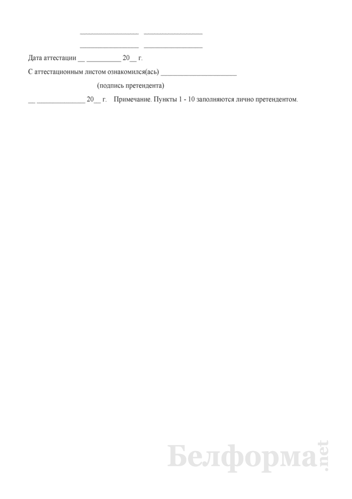Аттестационный лист к профессиональной аттестации, подтверждающей квалификацию экскурсоводов и гидов-переводчиков. Страница 2