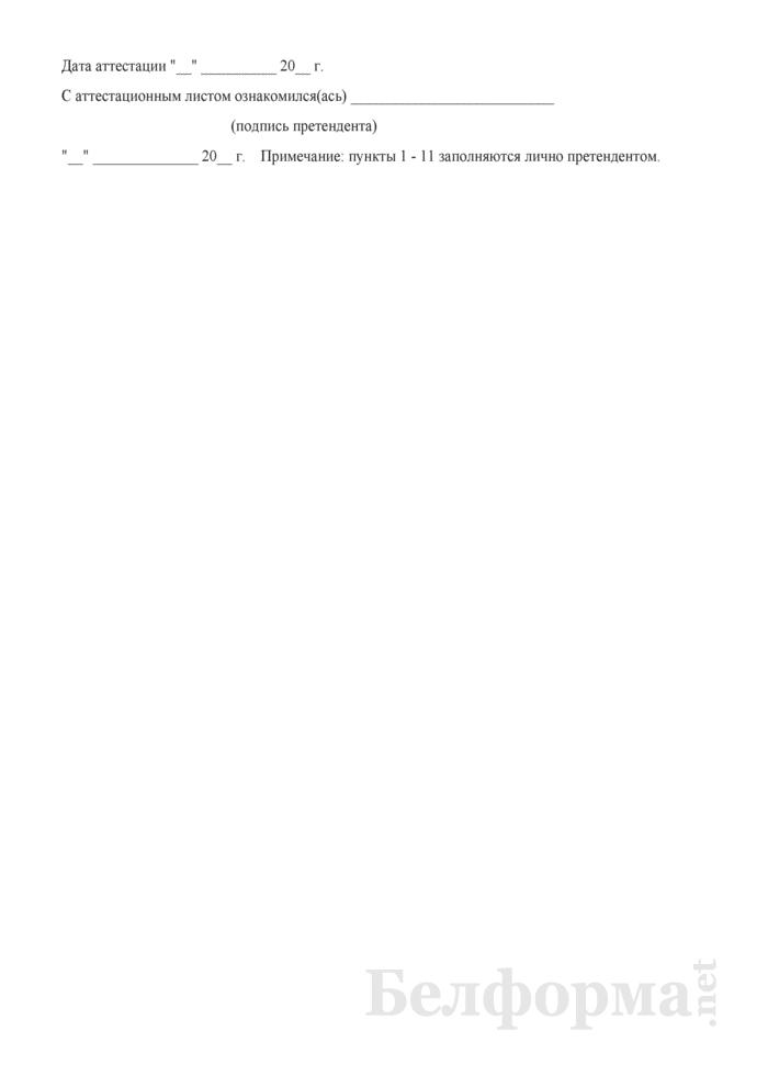 Аттестационный лист оценщика. Форма № 1а. Страница 2