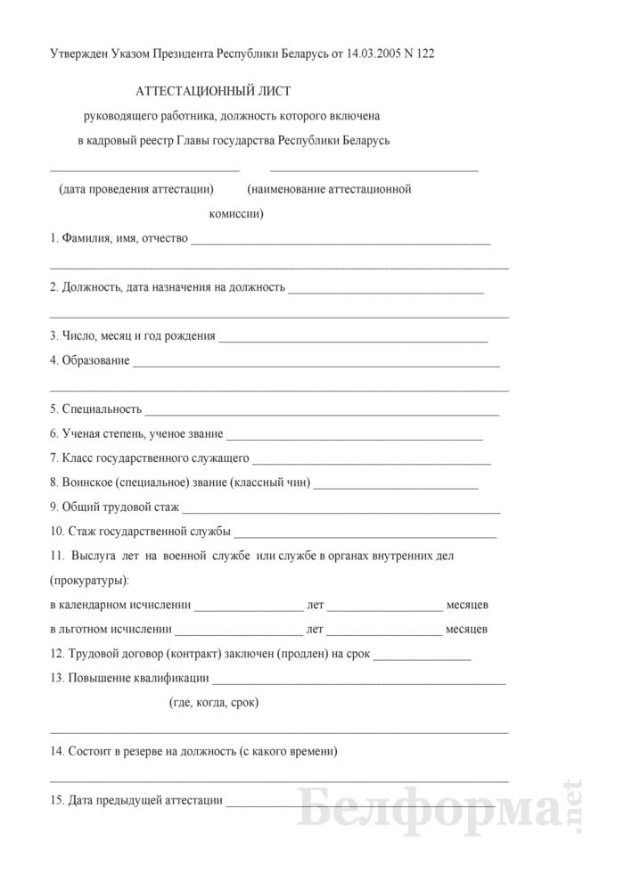 Аттестационный лист руководящего работника, должность которого включена в кадровый реестр главы государства Республики Беларусь. Страница 1