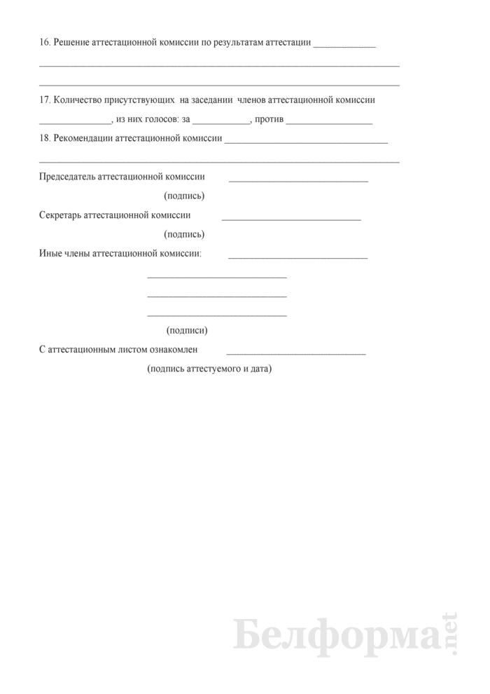 Аттестационный лист руководящего работника, должность которого включена в кадровый реестр главы государства Республики Беларусь. Страница 2