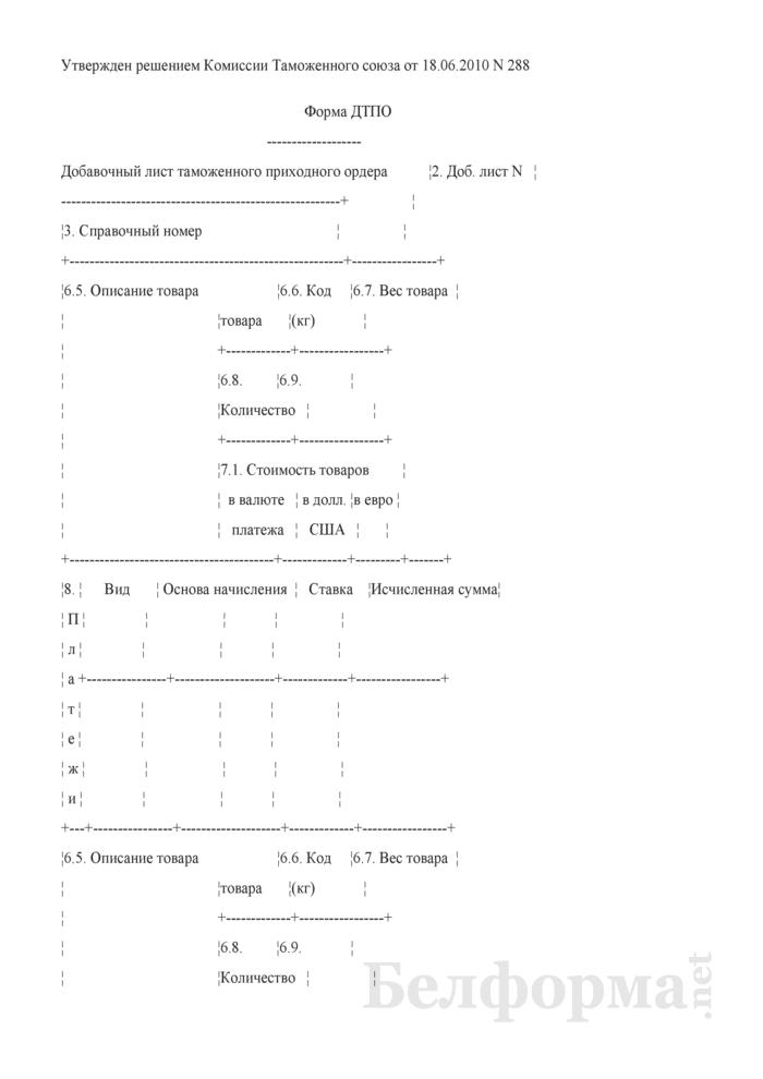 Добавочный лист таможенного приходного ордера. Форма ДТПО. Страница 1