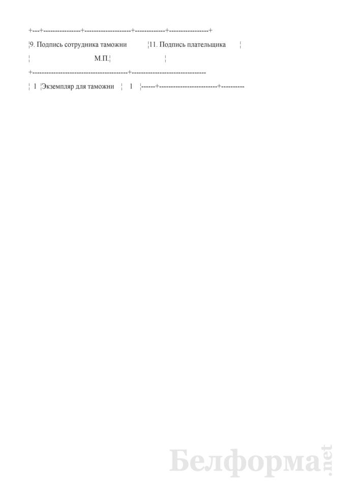 Добавочный лист таможенного приходного ордера. Форма ДТПО. Страница 3