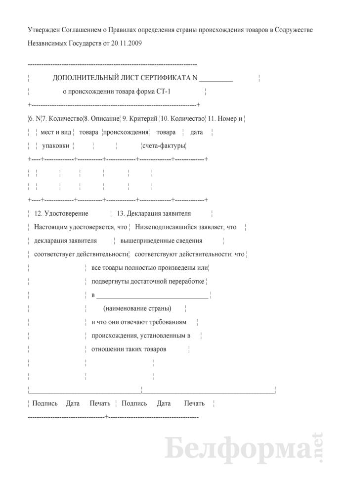 Дополнительный лист сертификата о происхождении товара. Страница 1