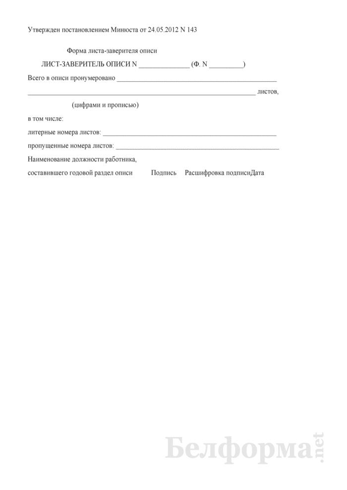 Форма листа-заверителя описи. Страница 1