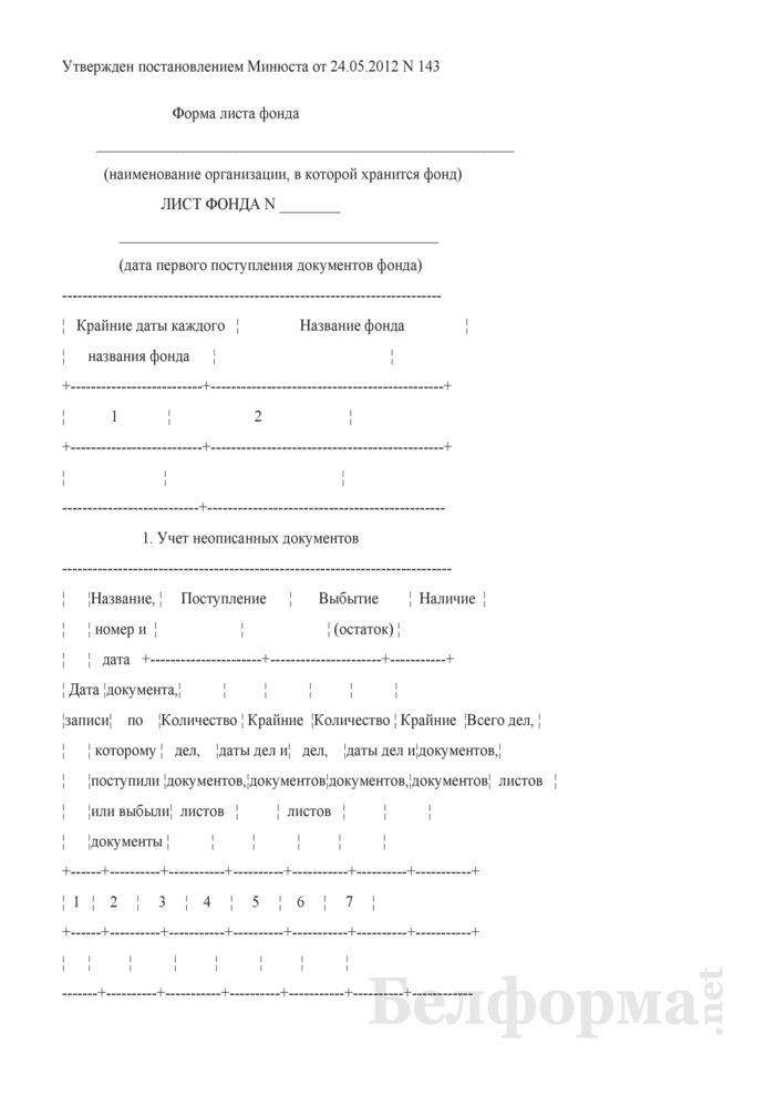 Форма листа фонда. Страница 1