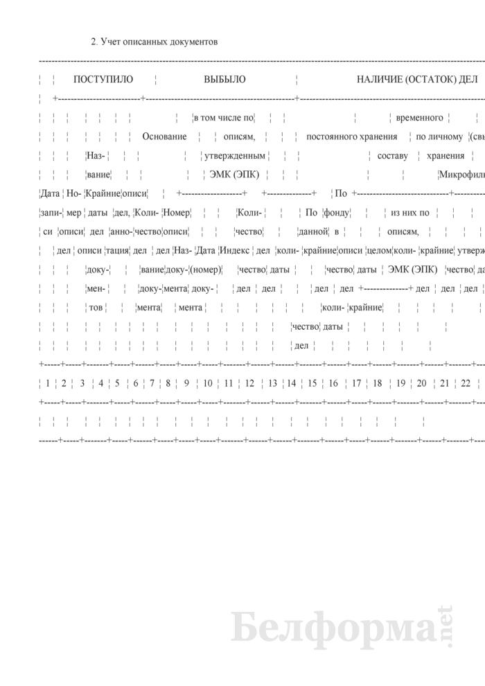 Форма листа фонда. Страница 2