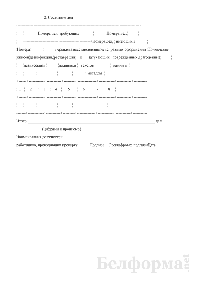 Форма листа проверки наличия и состояния дел фонда. Страница 2