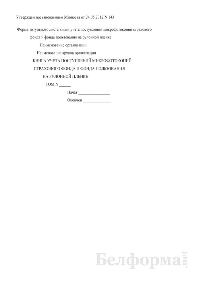 Форма титульного листа книги учета поступлений микрофотокопий страхового фонда и фонда пользования на рулонной пленке. Страница 1