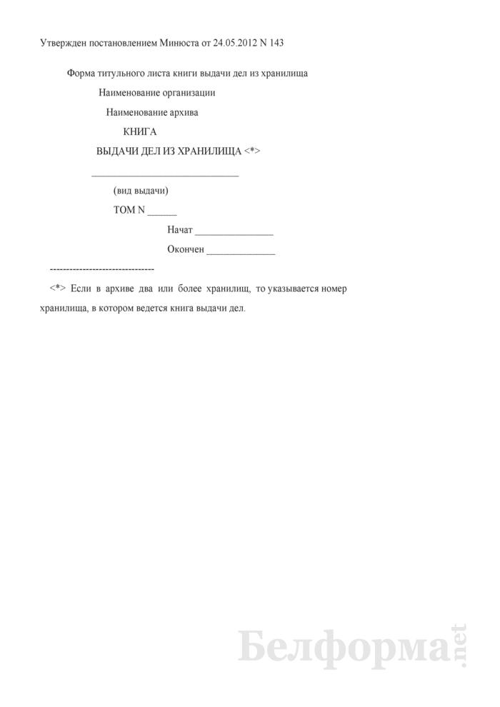 Форма титульного листа книги выдачи дел из хранилища. Страница 1