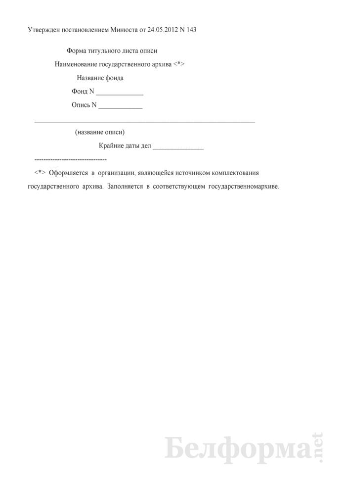 Форма титульного листа описи. Страница 1