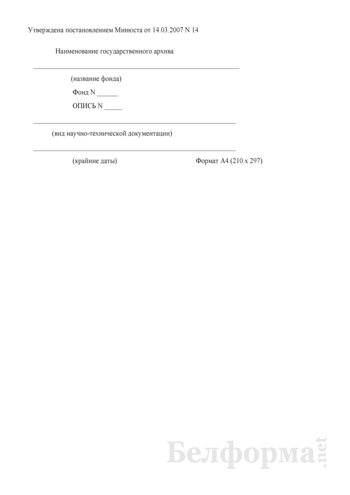 Форма титульного листа описи единиц хранения научно-технической документации. Страница 1