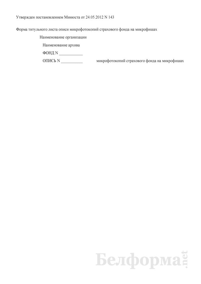 Форма титульного листа описи микрофотокопий страхового фонда на микрофишах. Страница 1