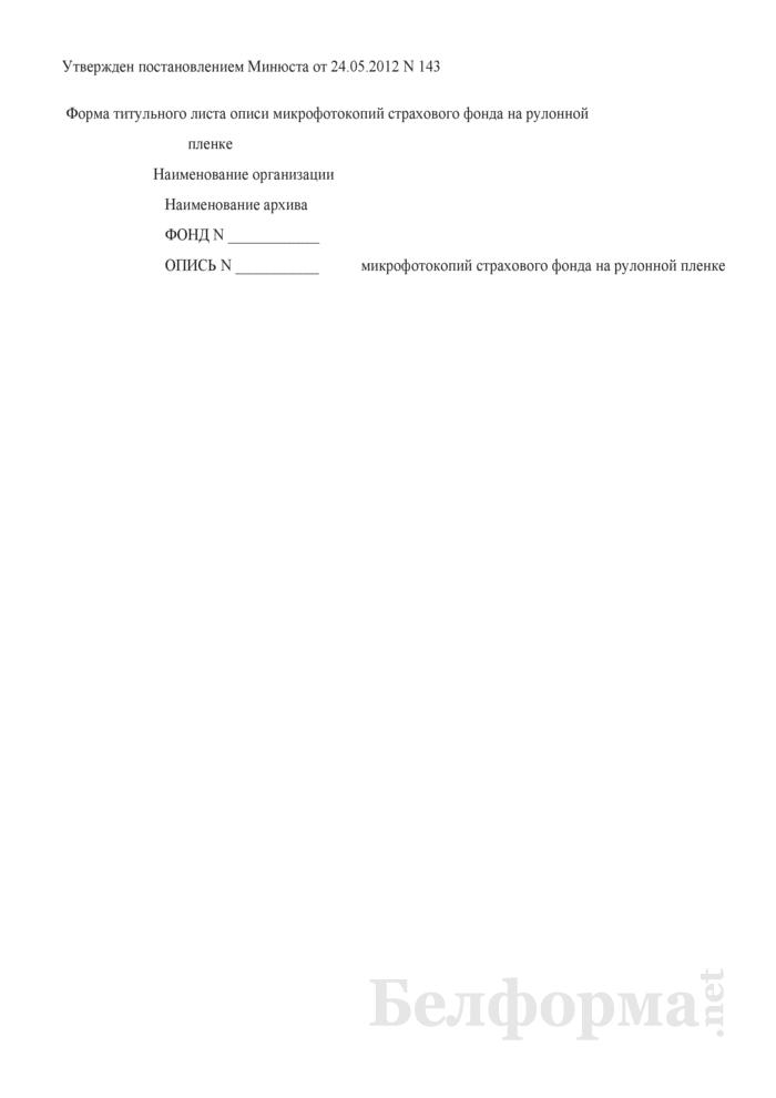 Форма титульного листа описи микрофотокопий страхового фонда на рулонной пленке. Страница 1