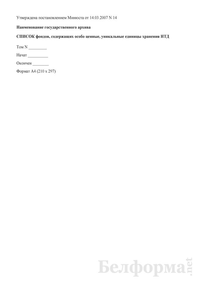 Форма титульного листа списка фондов, содержащих особо ценные, уникальные единицы хранения НТД. Страница 1