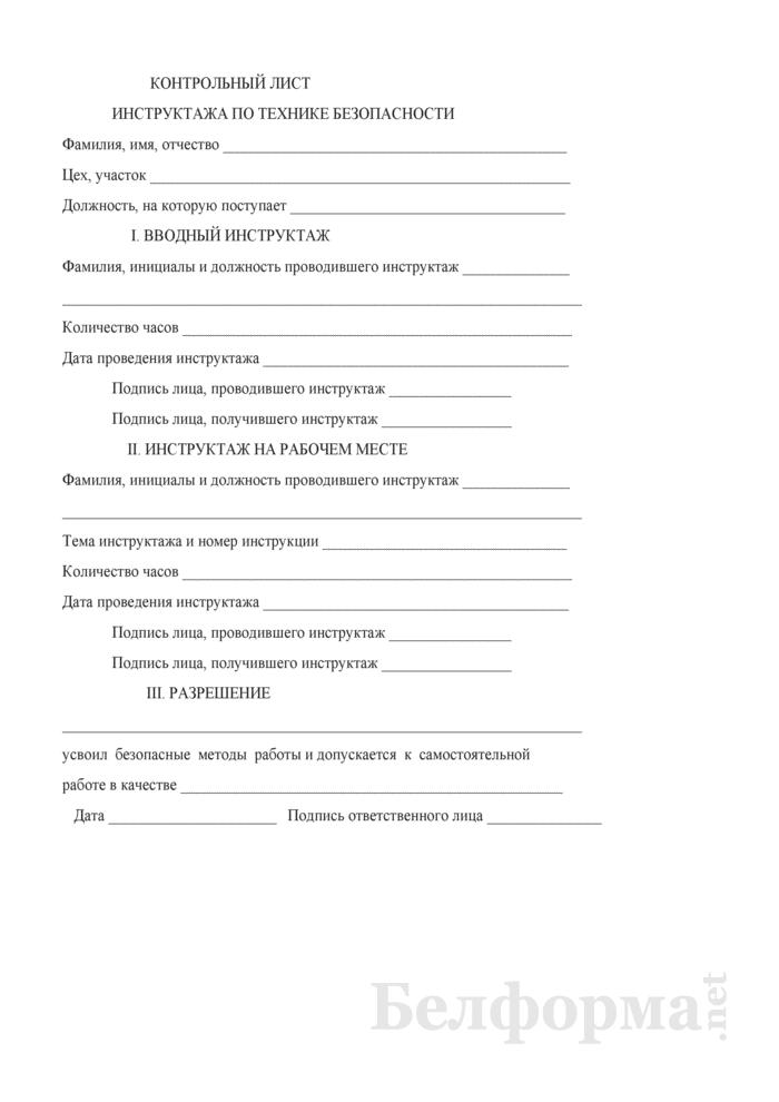 Контрольный лист инструктажа по технике безопасности. Страница 1