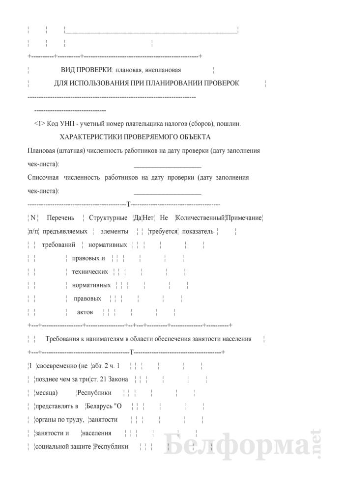 Контрольный список вопросов (чек-лист) № 1, применяемый в сфере контроля за соблюдением законодательства о занятости населения (Форма). Страница 2