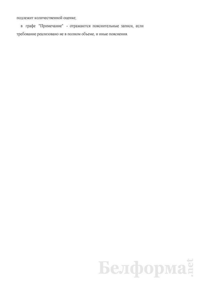 Контрольный список вопросов (чек-лист) № 1, применяемый в сфере контроля за соблюдением законодательства о занятости населения (Форма). Страница 9