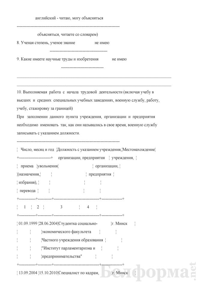 Личный листок по учету кадров (Образец заполнения). Страница 2