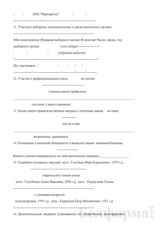Личный листок по учету кадров (Образец заполнения). Страница 3
