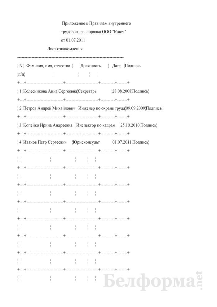 Лист-ознакомление - приложение к правилам внутреннего трудового распорядка (Образец заполнения). Страница 1