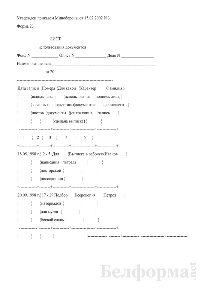 Лист использования документов. Форма № 23. Страница 1