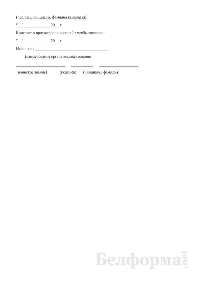 Лист изучения кандидата для поступления на военную службу по контракту. Страница 3