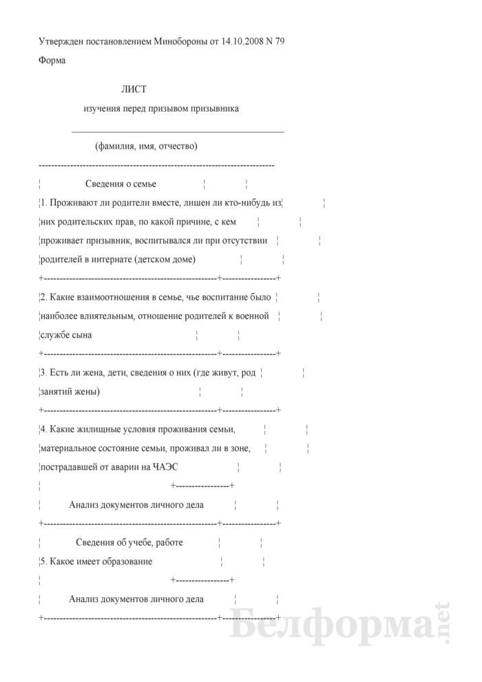 Лист изучения перед призывом призывника. Страница 1