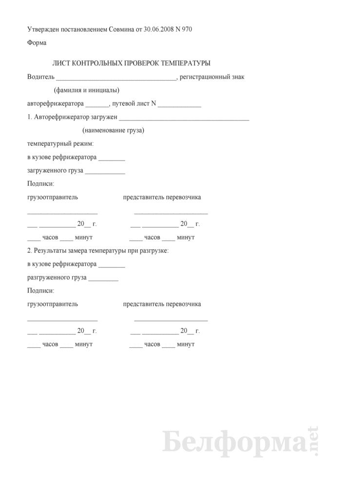 Лист контрольных проверок температуры. Страница 1