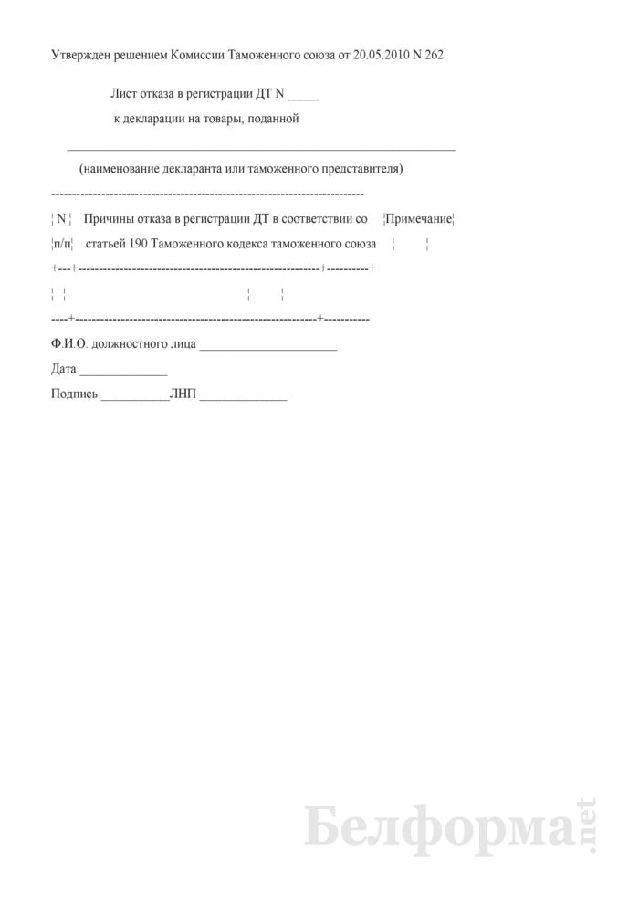 Лист отказа в регистрации ДТ к декларации на товары. Страница 1