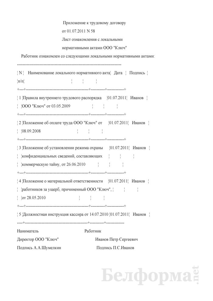 Лист ознакомления кассира - приложение к трудовому договору (Образец заполнения). Страница 1