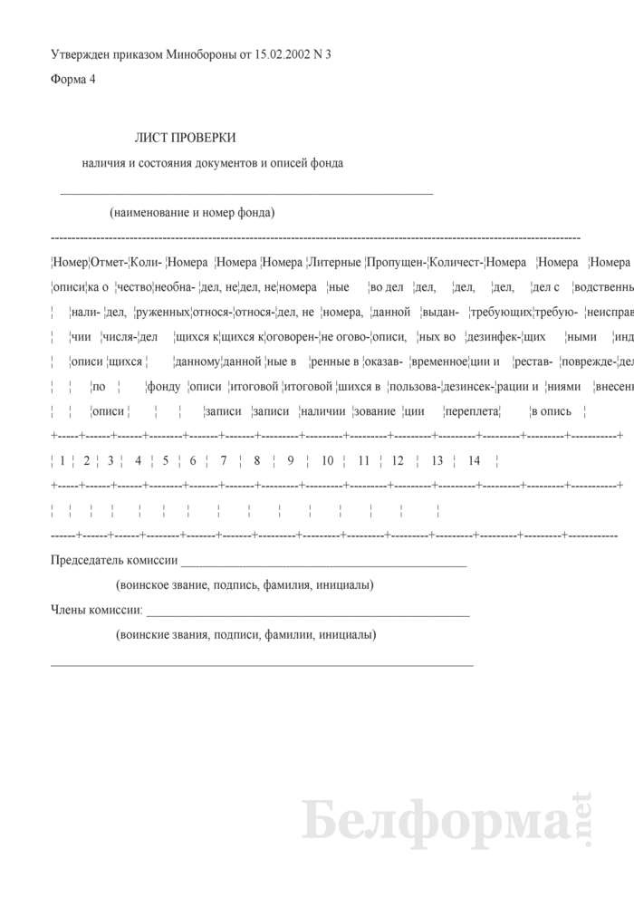 Лист проверки наличия и состояния документов и описей фонда. Форма № 4. Страница 1