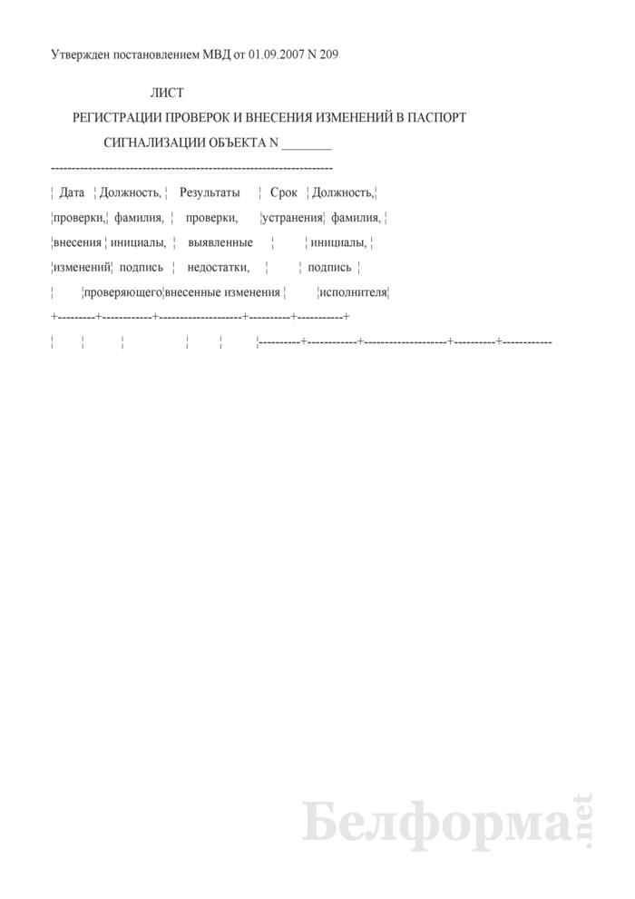 Лист регистрации проверок и внесения изменений в паспорт сигнализации объекта. Страница 1