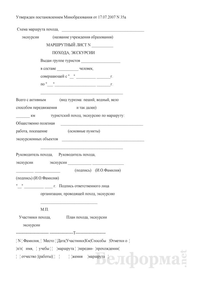 маршрутный лист для работника образец