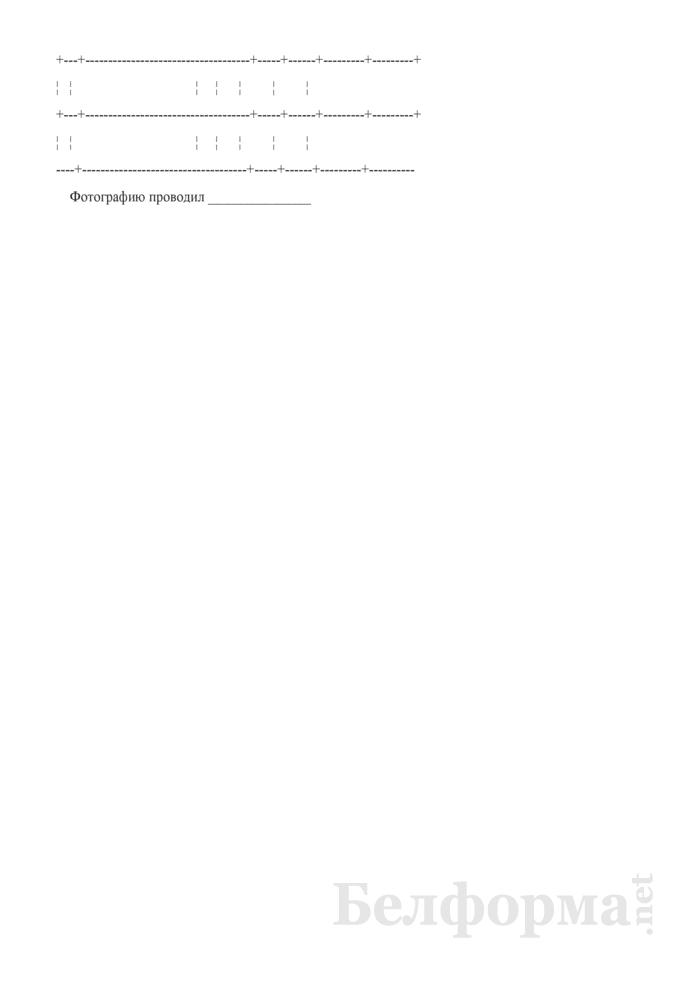 Наблюдательный лист фотографии (самофотографии) рабочего дня. Страница 2