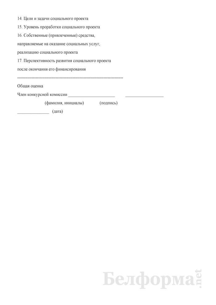 Оценочный лист конкурсного предложения. Страница 2
