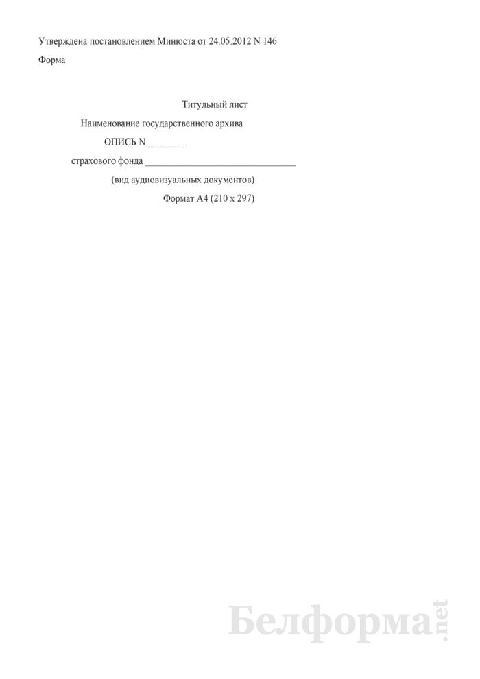 Опись страхового фонда (титульный лист). Страница 1