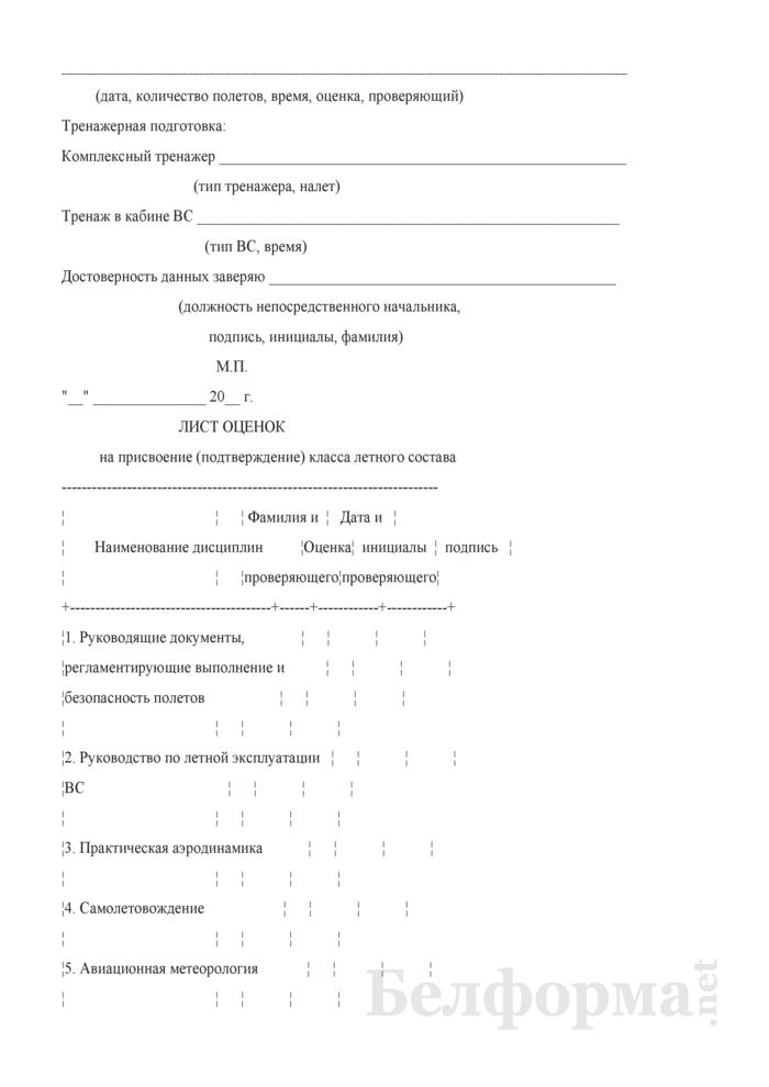 Представление на выдачу свидетельства на присвоение (подтверждение) класса летного состава и листы оценок на присвоение (подтверждение) класса летного состава. Страница 2