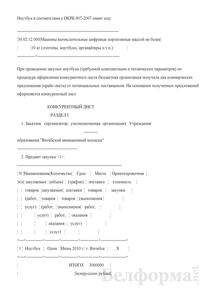 Пример заполнения конкурентного листа (на примере закупки ноутбука за счет средств республиканского бюджета). Страница 1