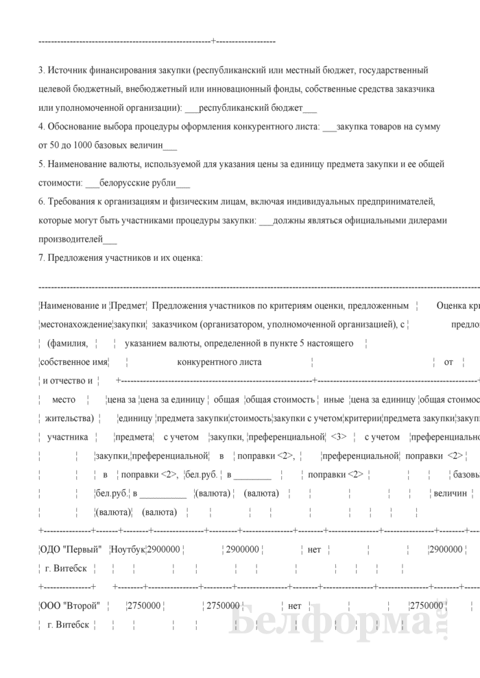 Пример заполнения конкурентного листа (на примере закупки ноутбука за счет средств республиканского бюджета). Страница 2