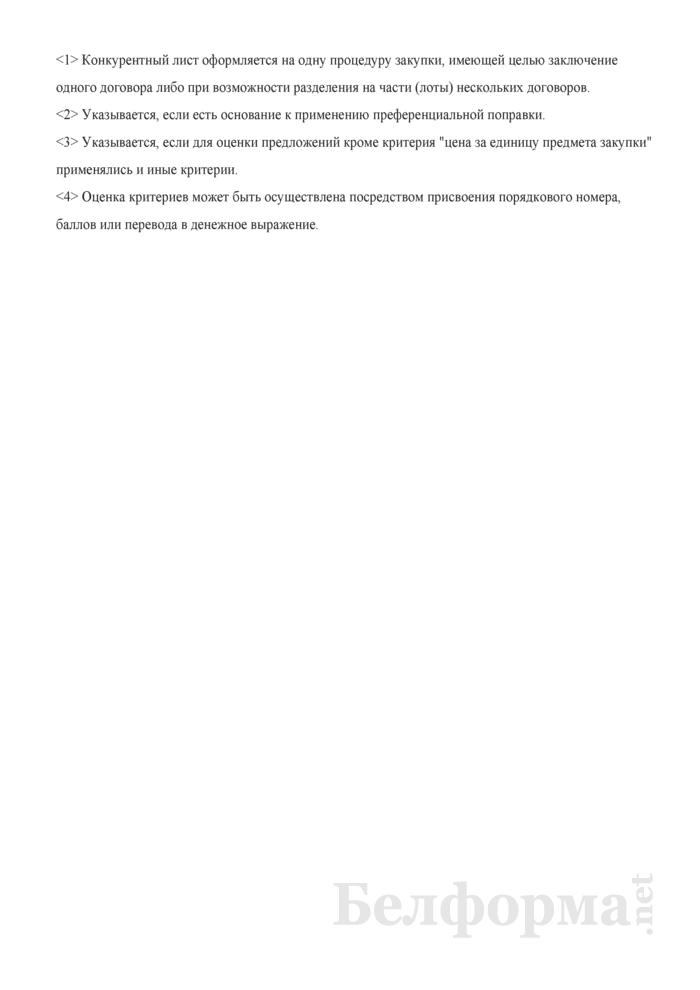 Пример заполнения конкурентного листа (на примере закупки ноутбука за счет средств республиканского бюджета). Страница 4