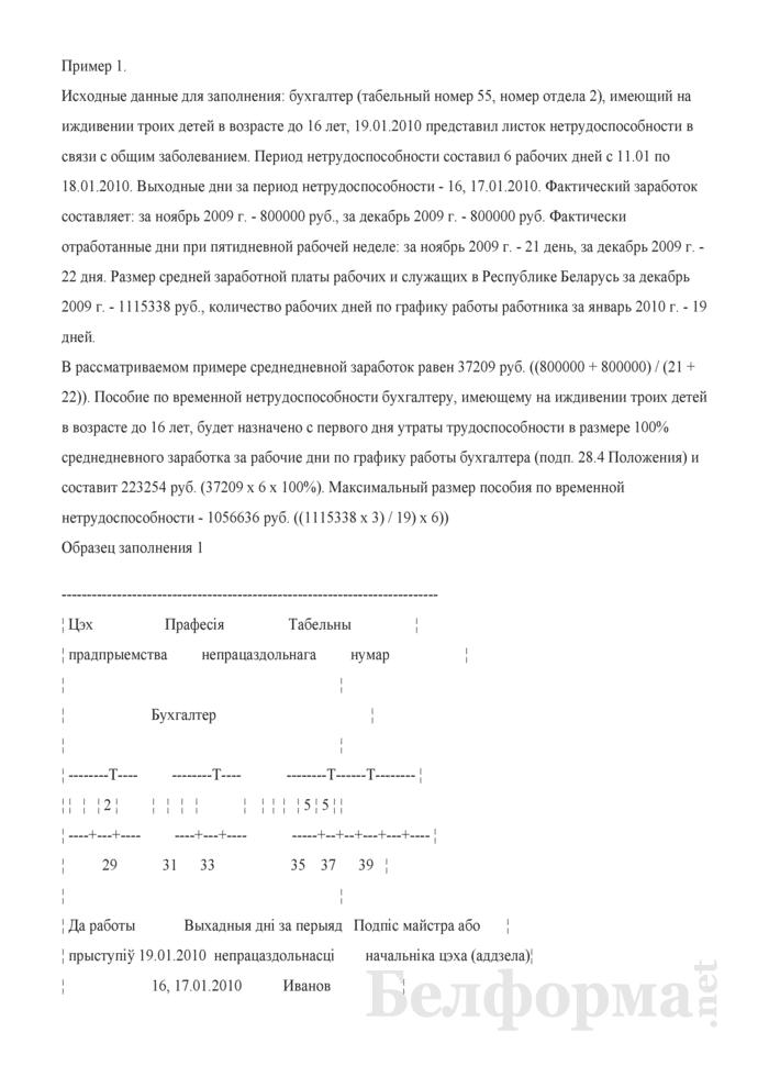 Примеры заполнения оборотной стороны листка нетрудоспособности. Страница 1
